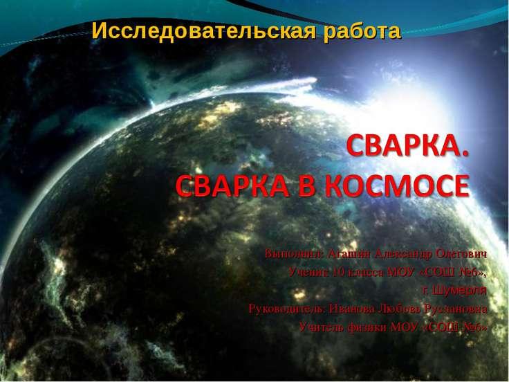 Выполнил: Агашин Александр Олегович Ученик 10 класса МОУ «СОШ №6», г. Шумерля...