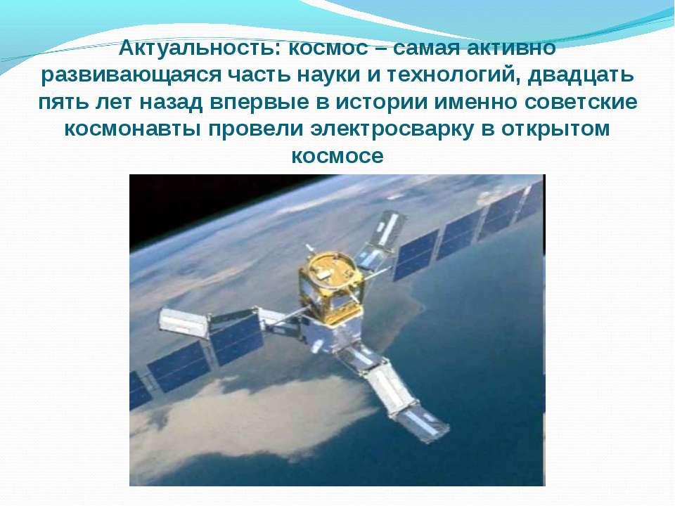 Актуальность: космос – самая активно развивающаяся часть науки и технологий, ...