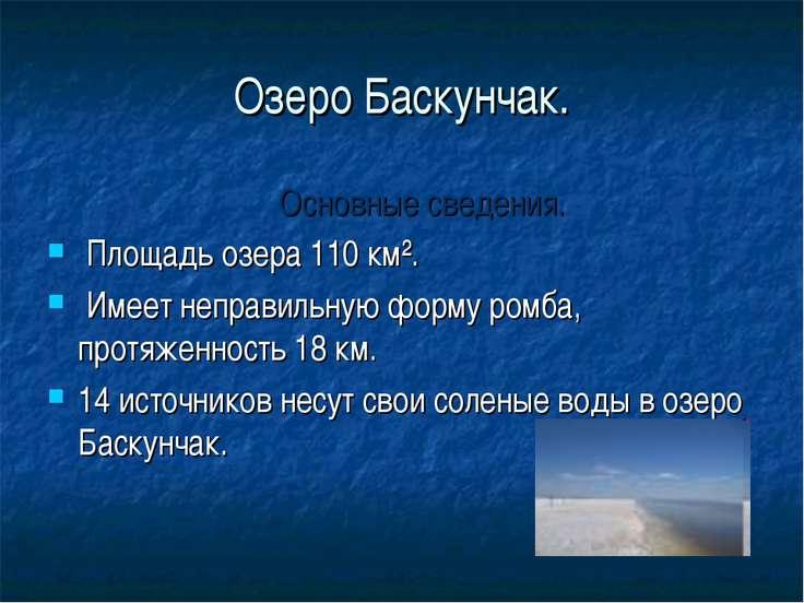 Озеро Баскунчак. Основные сведения. Площадь озера 110 км². Имеет неправильную...