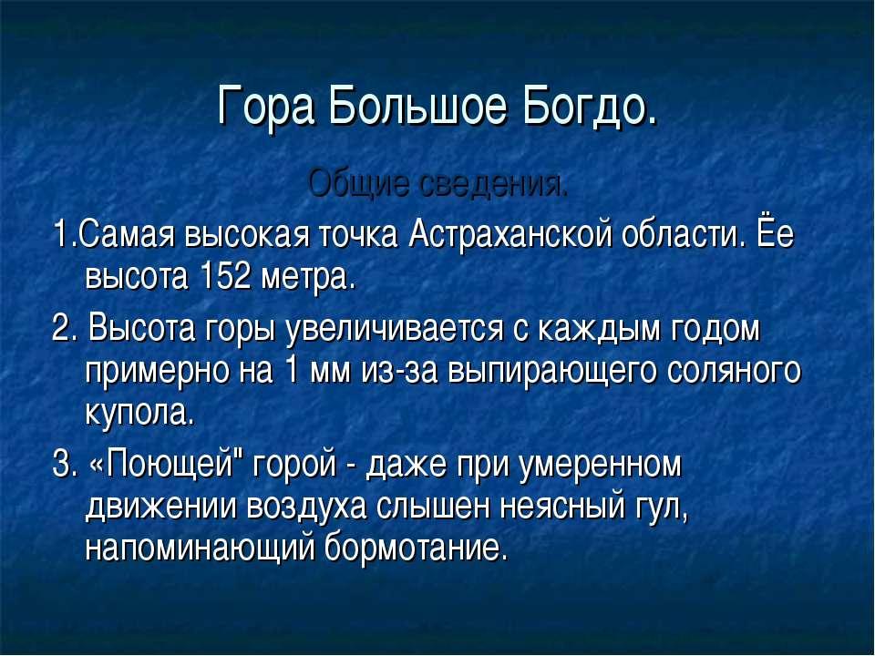 Гора Большое Богдо. Общие сведения. 1.Самая высокая точка Астраханской област...