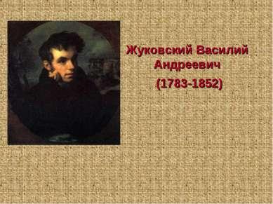 Жуковский Василий Андреевич (1783-1852)