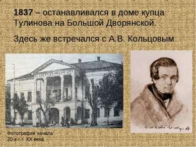 1837 – останавливался в доме купца Тулинова на Большой Дворянской. Здесь же в...