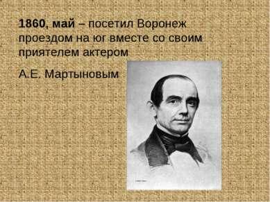 1860, май – посетил Воронеж проездом на юг вместе со своим приятелем актером ...