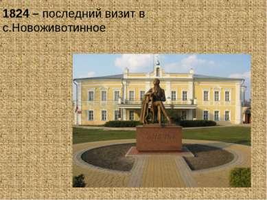 1824 – последний визит в с.Новоживотинное
