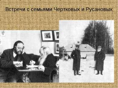 Встречи с семьями Чертковых и Русановых