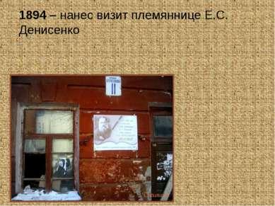 1894 – нанес визит племяннице Е.С. Денисенко