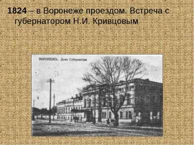 1824 – в Воронеже проездом. Встреча с губернатором Н.И. Кривцовым