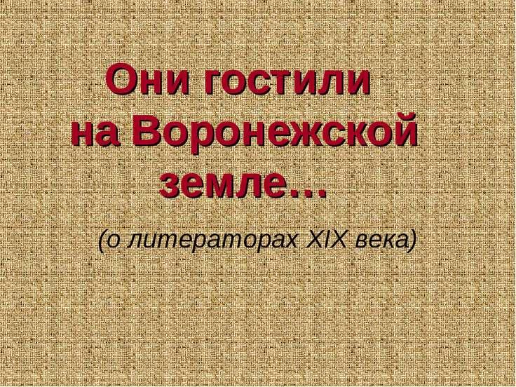 Они гостили на Воронежской земле… (о литераторах XIX века)