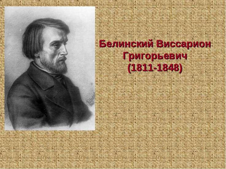 Белинский Виссарион Григорьевич (1811-1848)