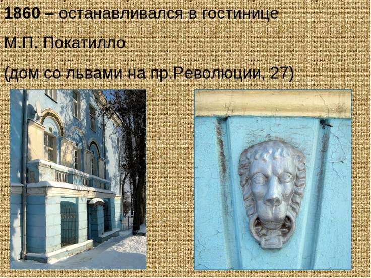 1860 – останавливался в гостинице М.П. Покатилло (дом со львами на пр.Революц...