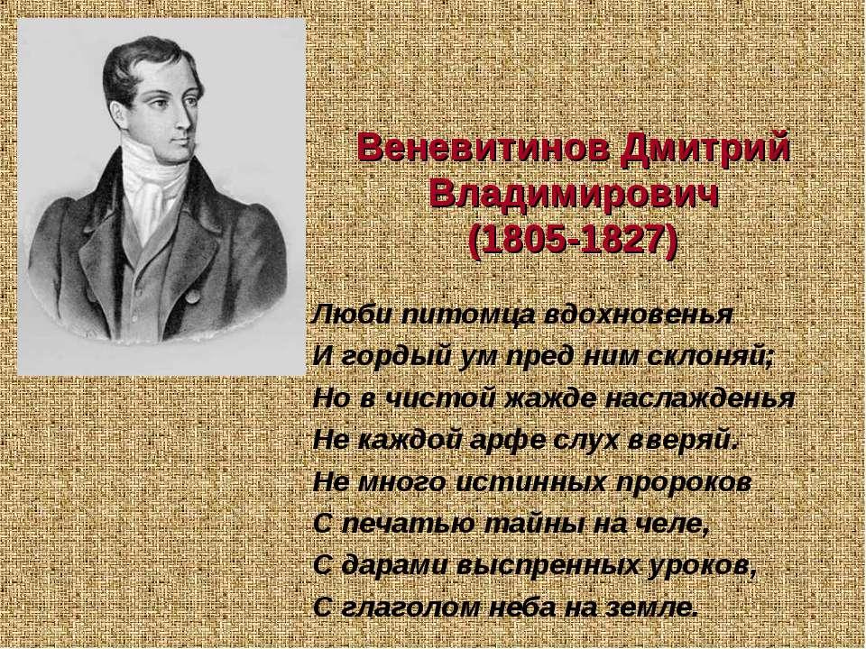 Веневитинов Дмитрий Владимирович (1805-1827) Люби питомца вдохновенья И горды...