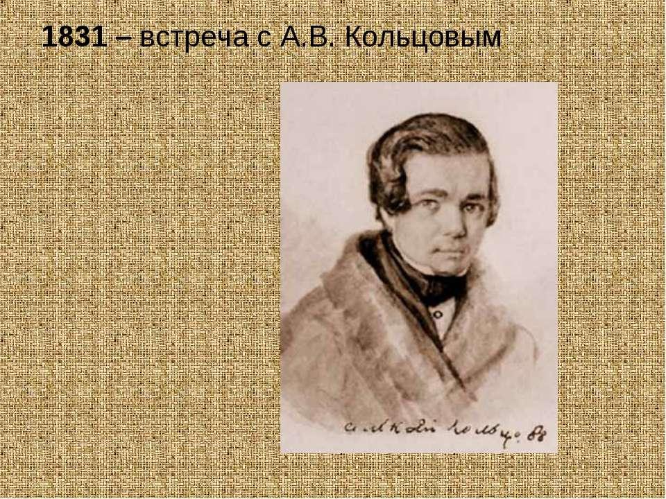 1831 – встреча с А.В. Кольцовым
