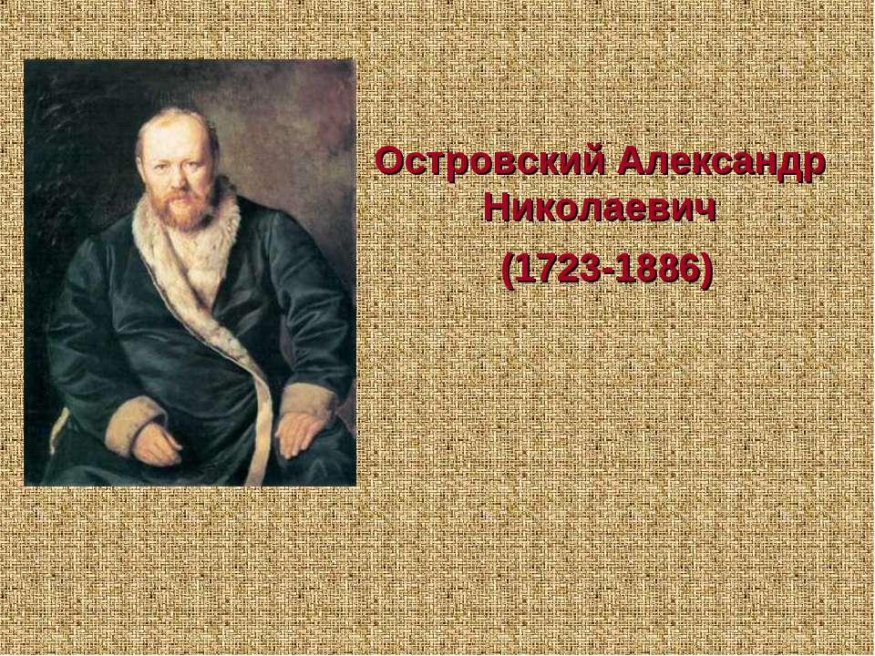 Островский Александр Николаевич (1723-1886)