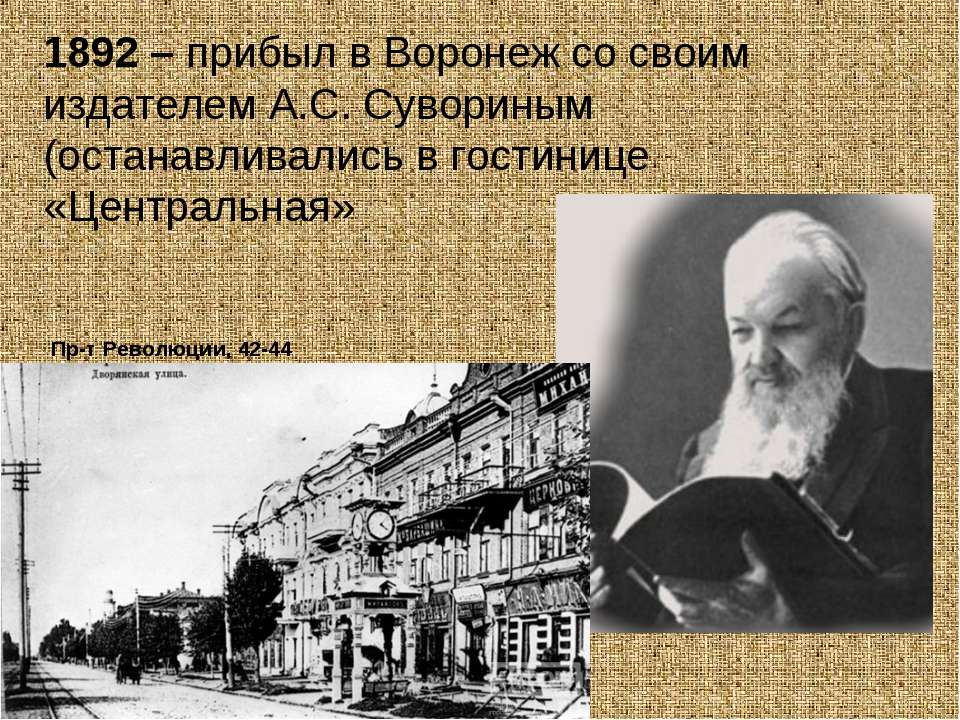 1892 – прибыл в Воронеж со своим издателем А.С. Сувориным (останавливались в ...