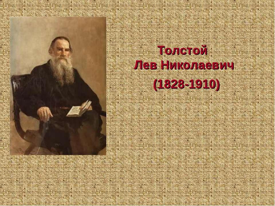 Толстой Лев Николаевич (1828-1910)
