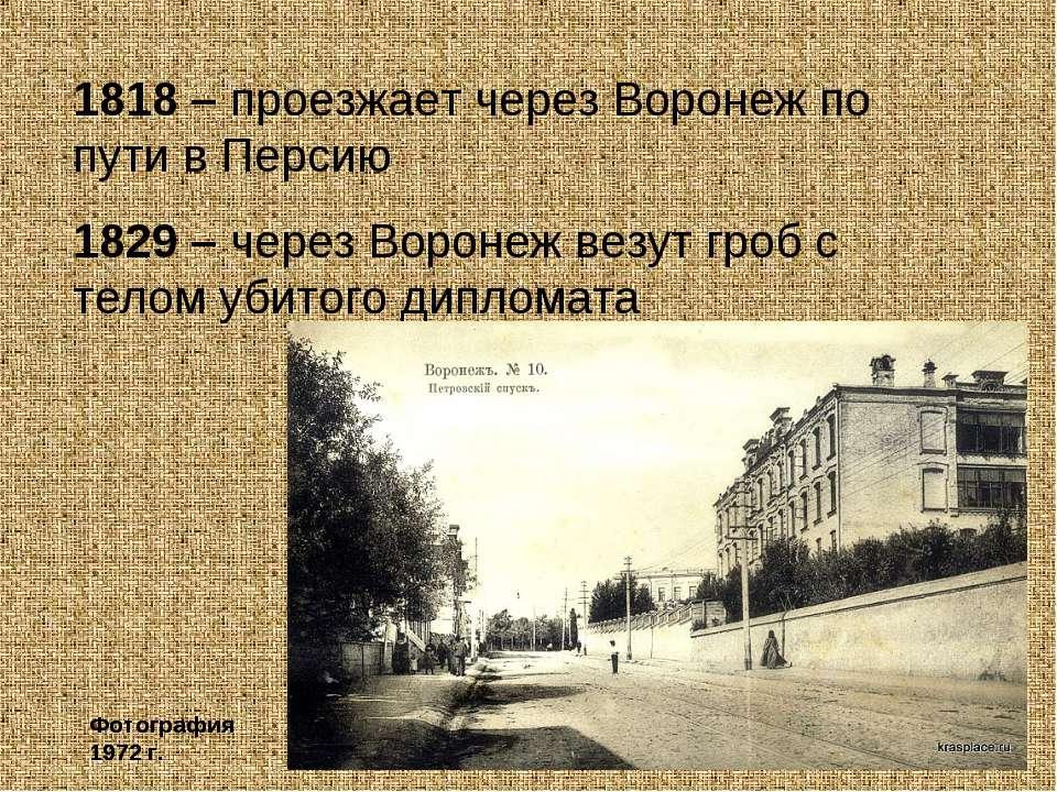 1818 – проезжает через Воронеж по пути в Персию 1829 – через Воронеж везут гр...