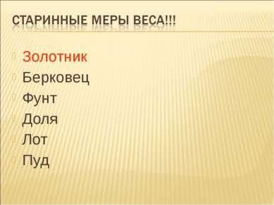 Золотник Берковец Фунт Доля Лот Пуд