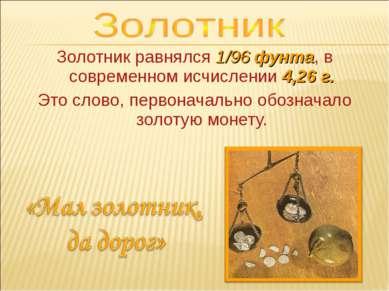 Золотник равнялся 1/96 фунта, в современном исчислении 4,26 г. Это слово, пер...