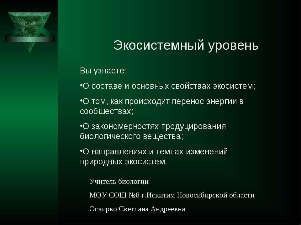 Экосистемный уровень Вы узнаете: О составе и основных свойствах экосистем; О ...