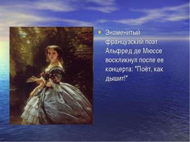 """Знаменитый французский поэт Альфред де Мюссе воскликнул после ее концерта: """"П..."""