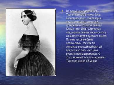 Со временем преданность Тургенева-поклонника была вознаграждена: ежевечерне, ...