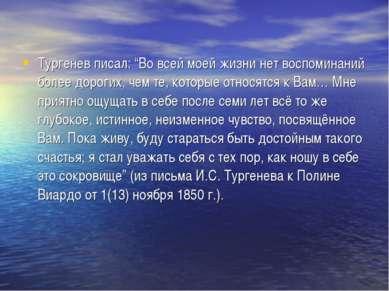"""Тургенев писал: """"Во всей моей жизни нет воспоминаний более дорогих, чем те, к..."""