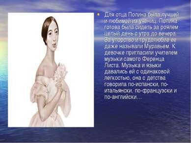 Для отца Полина была лучшей и любимой из учениц. Полина готова была сидеть за...