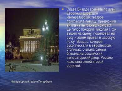Слава Виардо гремела по всей Европе, и дирекция Императорских театров приглас...
