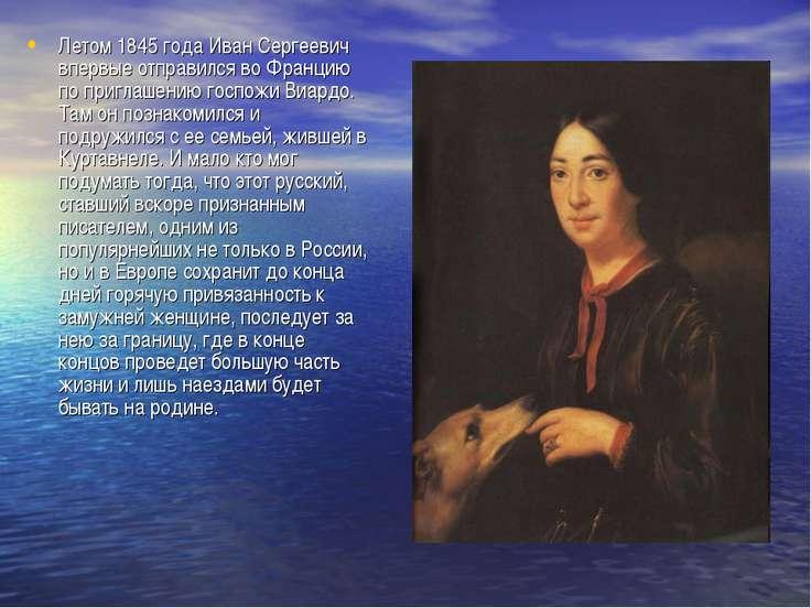 Летом 1845 года Иван Сергеевич впервые отправился во Францию по приглашению г...