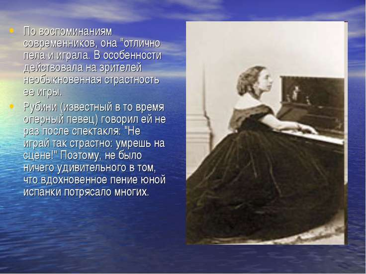 """По воспоминаниям современников, она """"отлично пела и играла. В особенности дей..."""