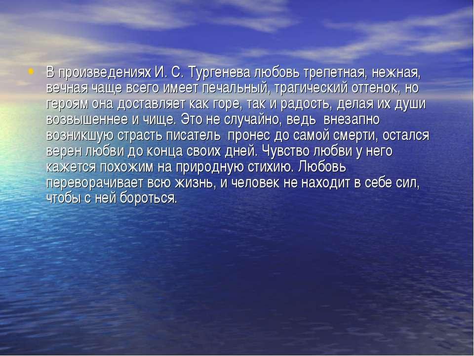 В произведениях И.С.Тургенева любовь трепетная, нежная, вечная чаще всего и...