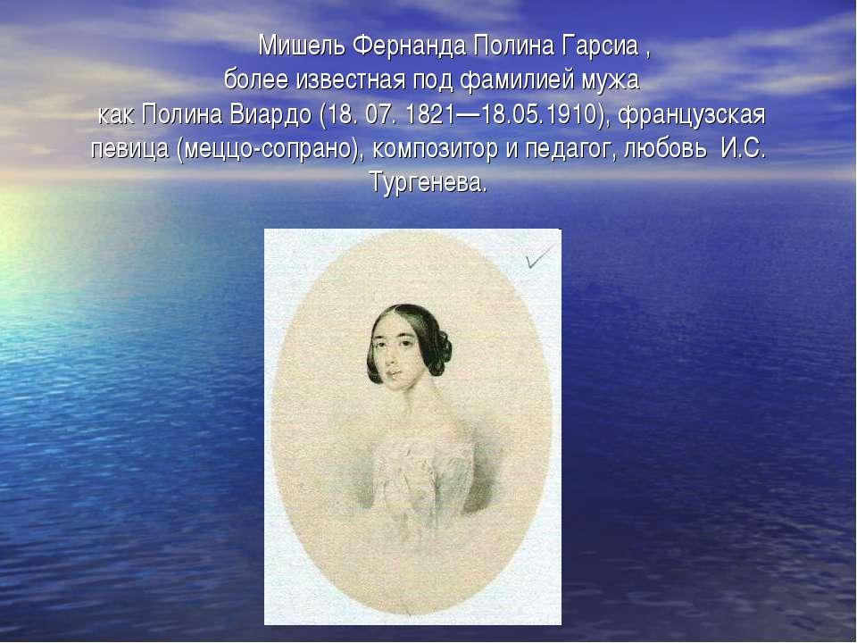 Мишель Фернанда Полина Гарсиа , более известная под фамилией мужа как Полина ...