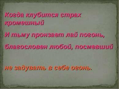 Когда клубится страх кромешный И тьму пронзает лай погонь, благословен любой,...