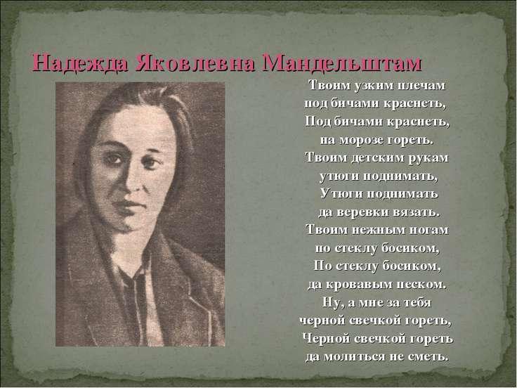 Надежда Яковлевна Мандельштам Твоим узким плечам под бичами краснеть, Под бич...