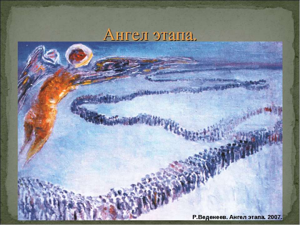 Ангел этапа. Р.Веденеев. Ангел этапа. 2007.