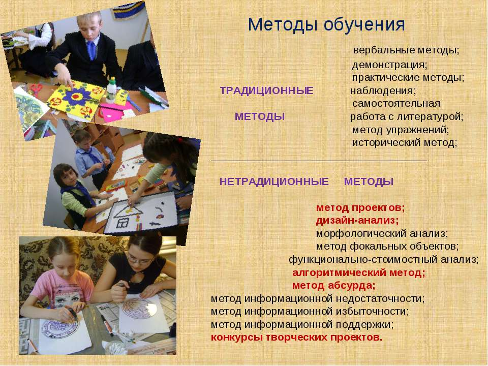 Методы обучения вербальные методы; демонстрация; практические методы; ТРАДИЦИ...