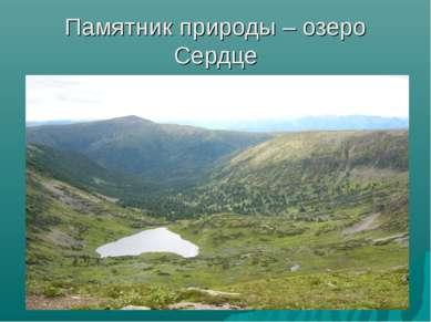 Памятник природы – озеро Сердце
