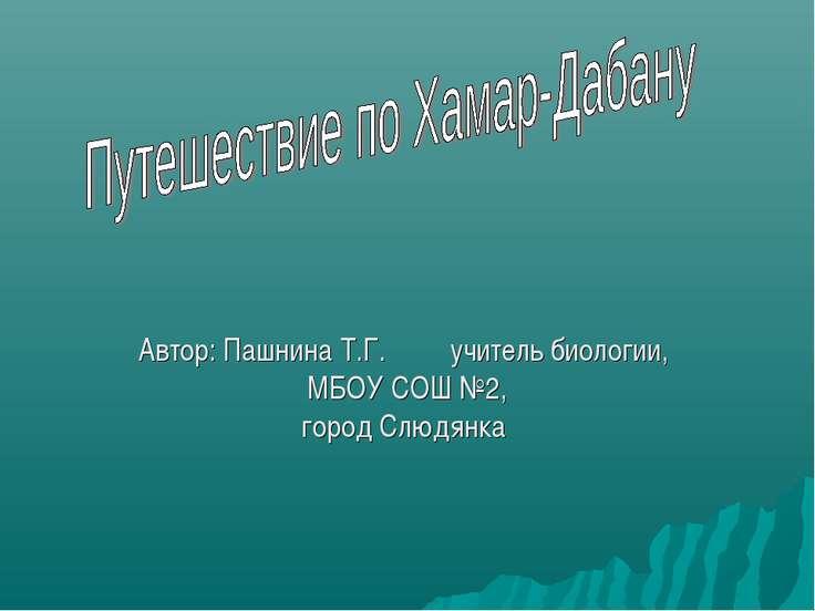 Автор: Пашнина Т.Г. учитель биологии, МБОУ СОШ №2, город Слюдянка