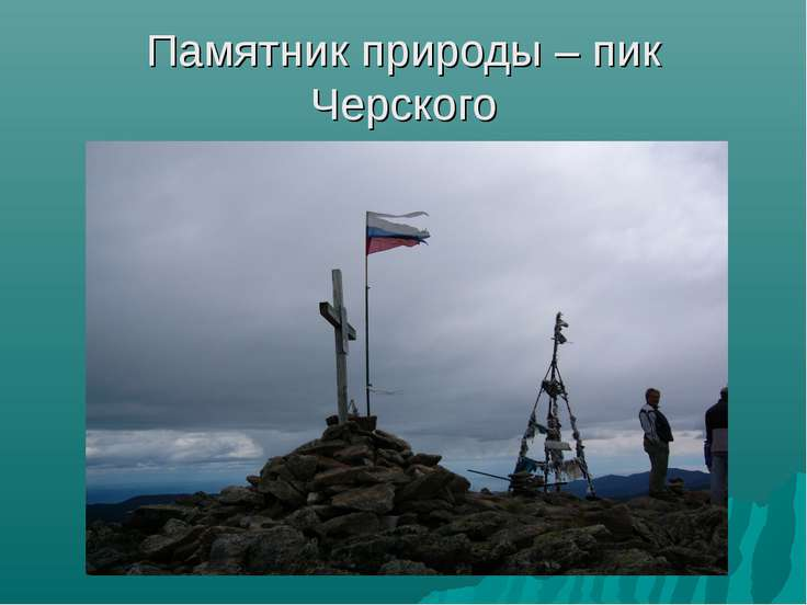 Памятник природы – пик Черского