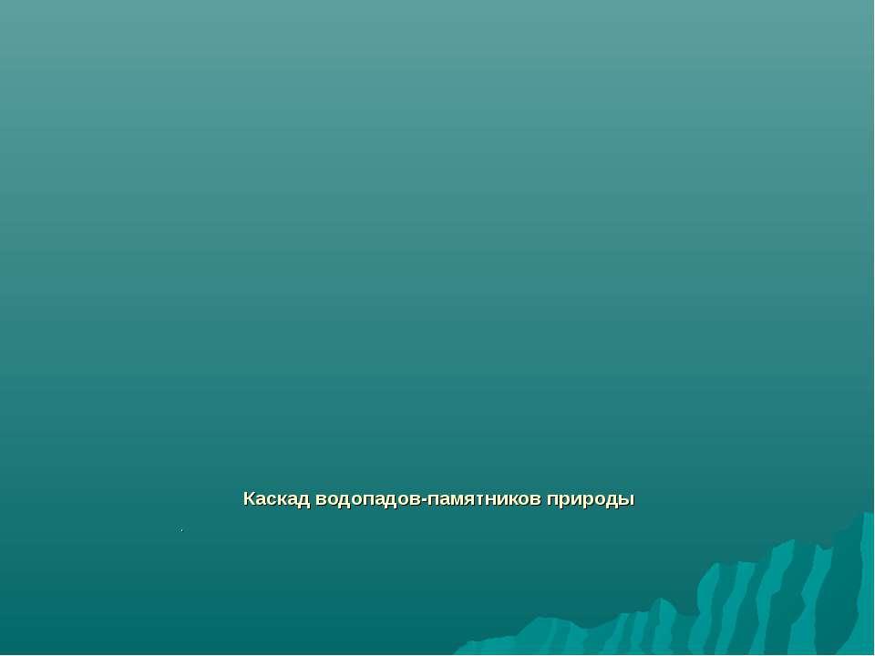 Каскад водопадов-памятников природы .