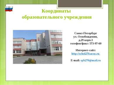 Санкт-Петербург ул. Освобождения, д.29 корп.3 телефон/факс: 573-97-60 Интерне...