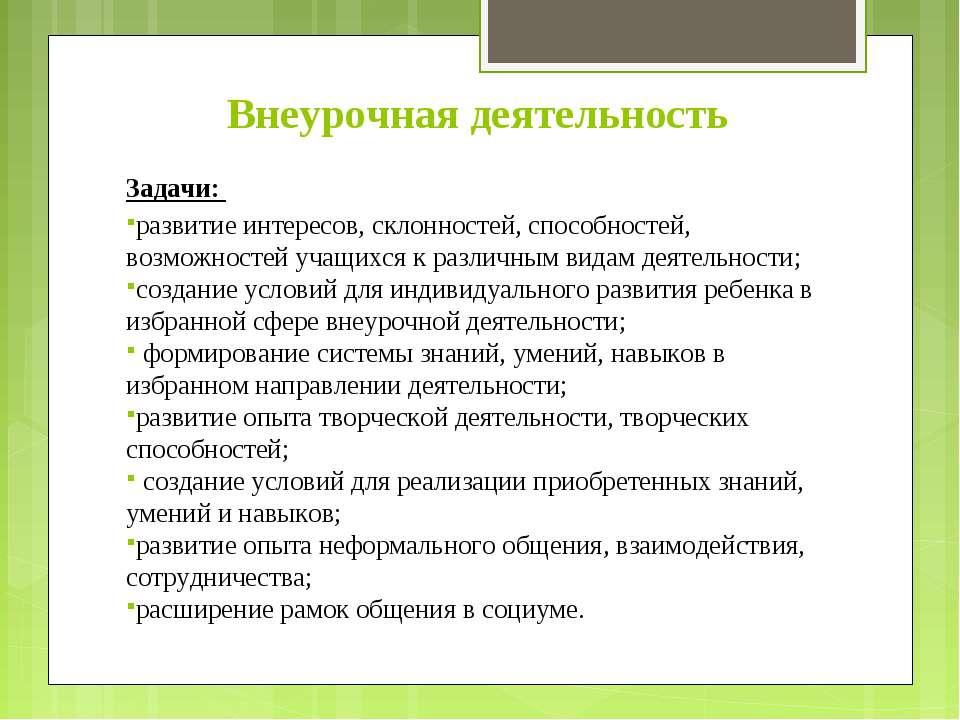 Внеурочная деятельность Задачи: развитие интересов, склонностей, способностей...