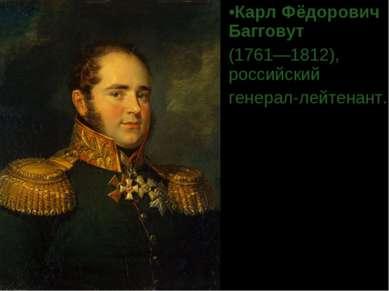 Карл Фёдорович Багговут (1761—1812), российский генерал-лейтенант.