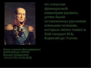 Но попытки французской кавалерии развить успех были остановлены русскими конн...