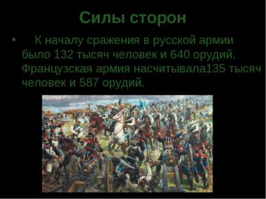 Силы сторон  К началу сражения в русской армии было 132 тысяч человек и 64...