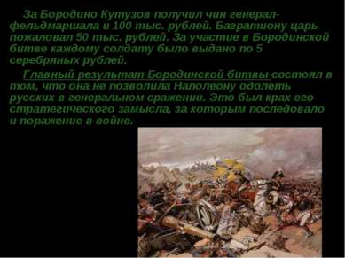 За БородиноКутузовполучил чин генерал-фельдмаршала и 100 тыс. рублей. Багра...