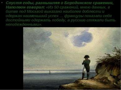 Спустя годы, размышляя о Бородинском сражении, Наполеон говорил: «Из 50 сраже...