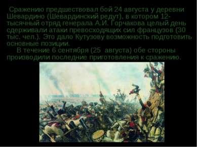 Сражению предшествовал бой 24 августа у деревни Шевардино (Шевардинский редут...