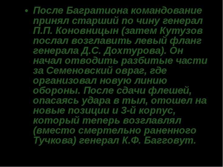 После Багратиона командование принял старший по чину генерал П.П. Коновницын ...
