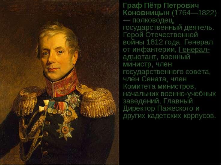 ГрафПётр Петрович Коновницын(1764—1822)— полководец, государственный деятел...
